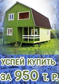 Дом по Симферопольскому шоссе
